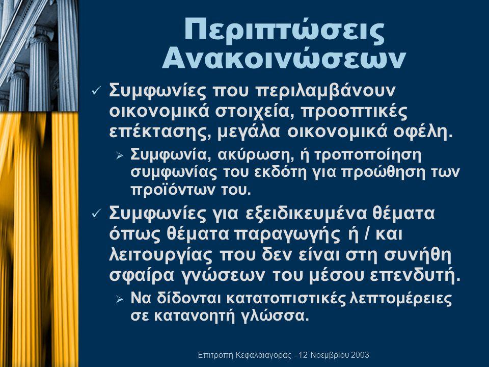 Επιτροπή Κεφαλαιαγοράς - 12 Νοεμβρίου 2003 Περιπτώσεις Ανακοινώσεων  Συμφωνίες που περιλαμβάνουν οικονομικά στοιχεία, προοπτικές επέκτασης, μεγάλα οικονομικά οφέλη.