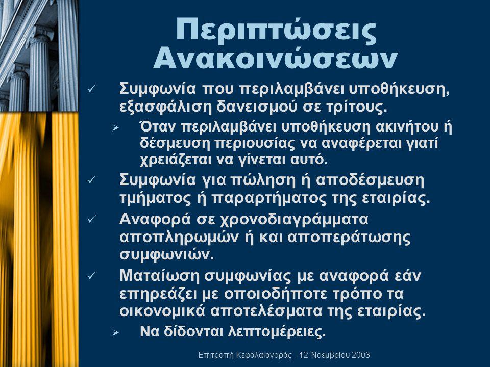 Επιτροπή Κεφαλαιαγοράς - 12 Νοεμβρίου 2003 Περιπτώσεις Ανακοινώσεων  Συμφωνία που περιλαμβάνει υποθήκευση, εξασφάλιση δανεισμού σε τρίτους.