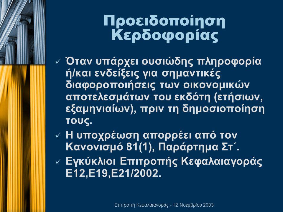 Επιτροπή Κεφαλαιαγοράς - 12 Νοεμβρίου 2003 Προειδοποίηση Κερδοφορίας  Όταν υπάρχει ουσιώδης πληροφορία ή/και ενδείξεις για σημαντικές διαφοροποιήσεις των οικονομικών αποτελεσμάτων του εκδότη (ετήσιων, εξαμηνιαίων), πριν τη δημοσιοποίηση τους.
