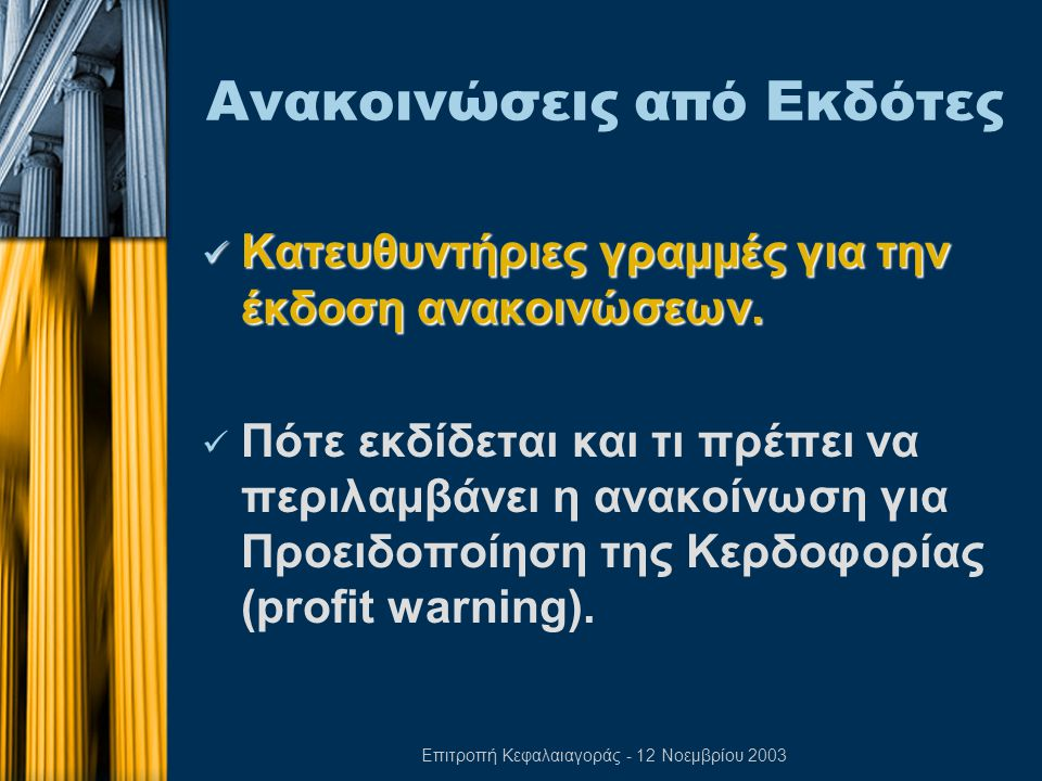 Επιτροπή Κεφαλαιαγοράς - 12 Νοεμβρίου 2003 Επίλογος  Οι εκδότες προτρέπονται να είναι πολύ προσεχτικοί όταν εκδίδουν ανακοινώσεις.