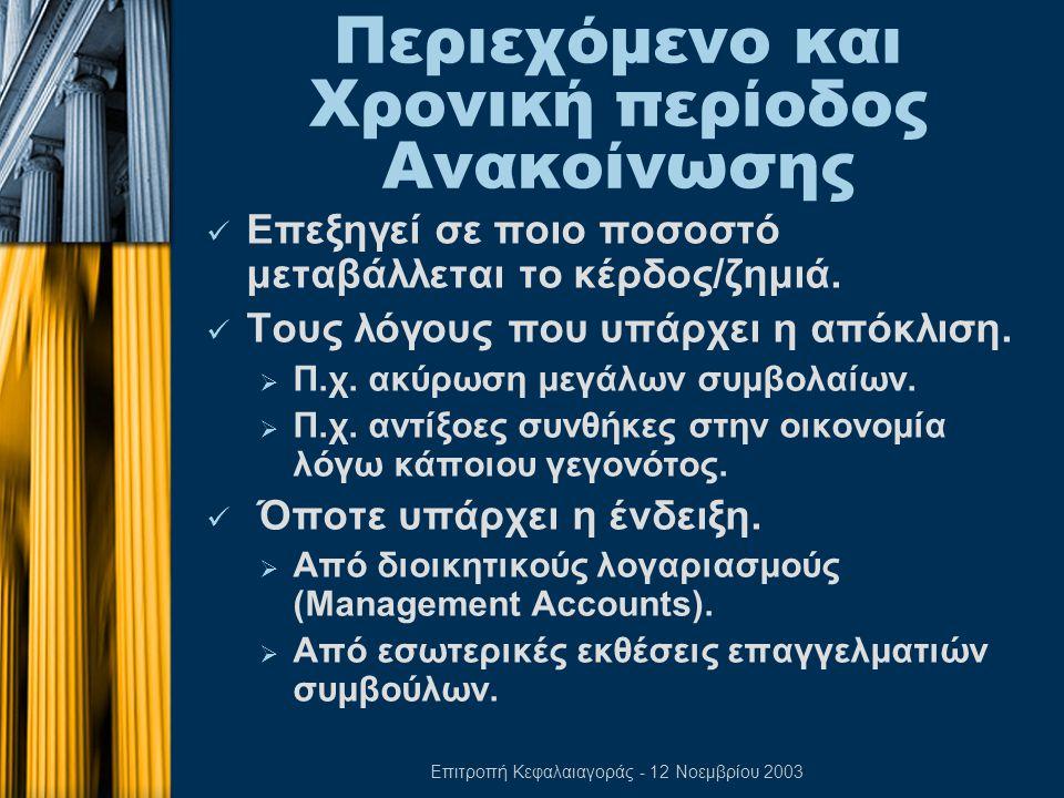Επιτροπή Κεφαλαιαγοράς - 12 Νοεμβρίου 2003 Περιεχόμενο και Χρονική περίοδος Ανακοίνωσης  Επεξηγεί σε ποιο ποσοστό μεταβάλλεται το κέρδος/ζημιά.
