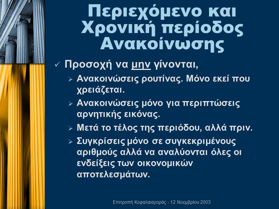 Επιτροπή Κεφαλαιαγοράς - 12 Νοεμβρίου 2003 Περιεχόμενο και Χρονική περίοδος Ανακοίνωσης  Προσοχή να μην γίνονται,  Ανακοινώσεις ρουτίνας.