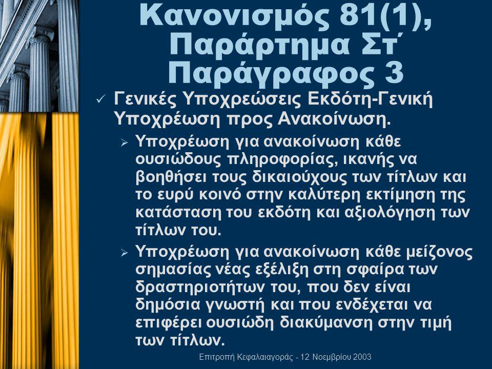 Επιτροπή Κεφαλαιαγοράς - 12 Νοεμβρίου 2003 Κανονισμός 81(1), Παράρτημα Στ΄ Παράγραφος 3  Γενικές Υποχρεώσεις Εκδότη-Γενική Υποχρέωση προς Ανακοίνωση.