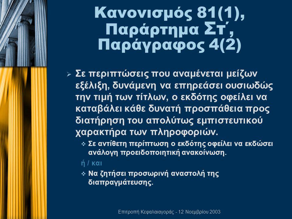 Επιτροπή Κεφαλαιαγοράς - 12 Νοεμβρίου 2003 Κανονισμός 81(1), Παράρτημα Στ΄, Παράγραφος 4(2)  Σε περιπτώσεις που αναμένεται μείζων εξέλιξη, δυνάμενη να επηρεάσει ουσιωδώς την τιμή των τίτλων, ο εκδότης οφείλει να καταβάλει κάθε δυνατή προσπάθεια προς διατήρηση του απολύτως εμπιστευτικού χαρακτήρα των πληροφοριών.