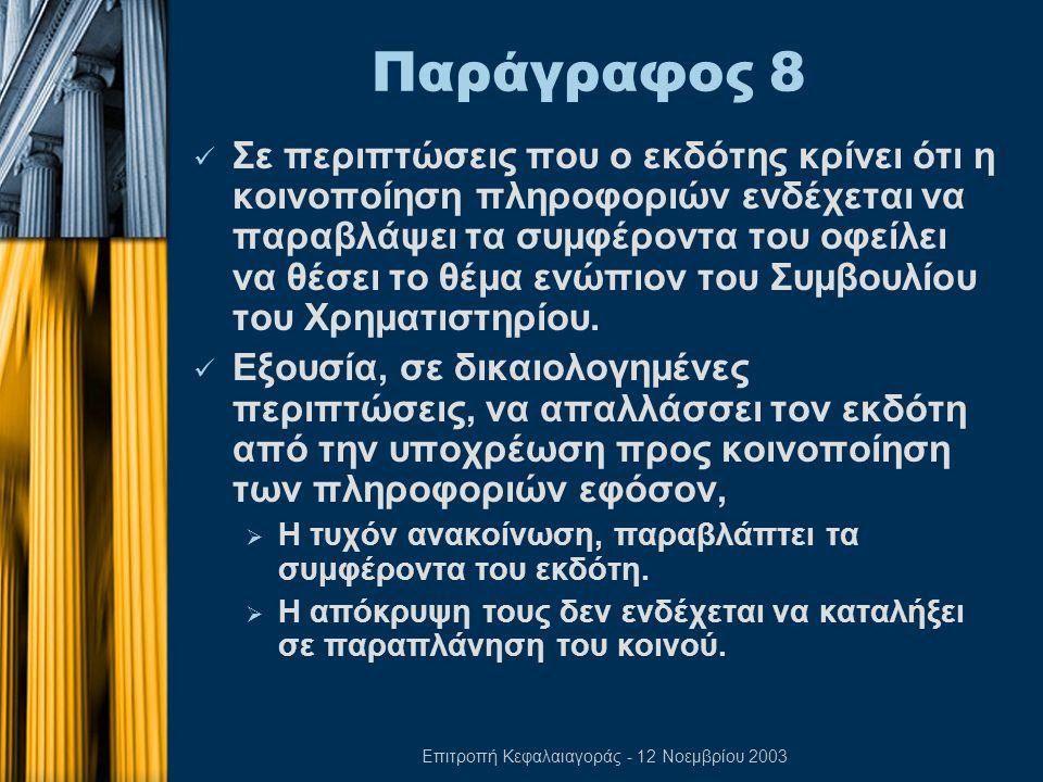 Επιτροπή Κεφαλαιαγοράς - 12 Νοεμβρίου 2003 Παράγραφος 8  Σε περιπτώσεις που ο εκδότης κρίνει ότι η κοινοποίηση πληροφοριών ενδέχεται να παραβλάψει τα συμφέροντα του οφείλει να θέσει το θέμα ενώπιον του Συμβουλίου του Χρηματιστηρίου.