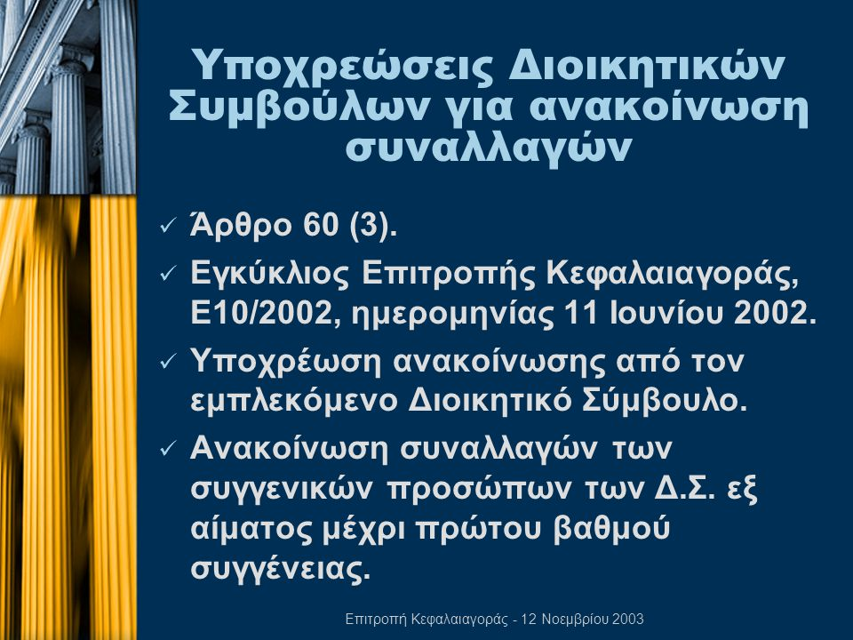 Επιτροπή Κεφαλαιαγοράς - 12 Νοεμβρίου 2003 Υποχρεώσεις Διοικητικών Συμβούλων για ανακοίνωση συναλλαγών  Άρθρο 60 (3).