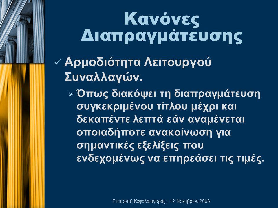 Επιτροπή Κεφαλαιαγοράς - 12 Νοεμβρίου 2003 Κανόνες Διαπραγμάτευσης  Αρμοδιότητα Λειτουργού Συναλλαγών.