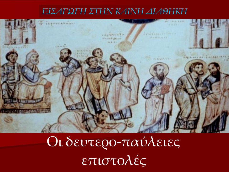 CORPUS PAULINUM Αδιαμφισβήτητες Α΄ Θεσσαλονικείς Γαλάτας Α΄ Κορινθίους Β΄ Κορινθίους Ρωμαίους Φιλιππησίους Φιλήμονα Δευτερο-παύλειες ή Μετα-παύλειες Β΄ Θεσσαλονικείς Εφεσίους Κολοσσαείς Α΄ Τιμόθεον Β΄ Τιμόθεον Τίτον Εβραίους Ποιμαντικές Επιστολές αιχμαλωσίας ή των δεσμών