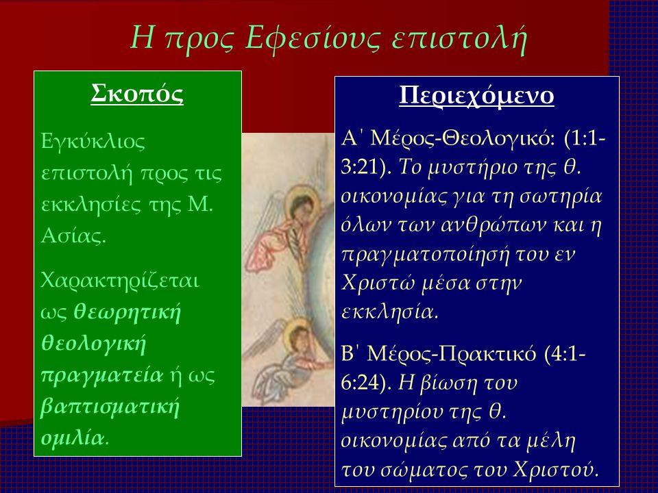 Η προς Εφεσίους επιστολή Σκοπός Εγκύκλιος επιστολή προς τις εκκλησίες της Μ. Ασίας. Χαρακτηρίζεται ως θεωρητική θεολογική πραγματεία ή ως βαπτισματική
