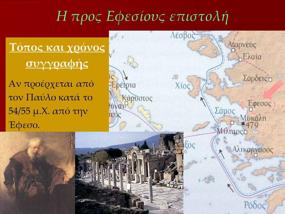 Η προς Εφεσίους επιστολή Τόπος και χρόνος συγγραφής Αν προέρχεται από τον Παύλο κατά το 54/55 μ.Χ. από την Έφεσο.