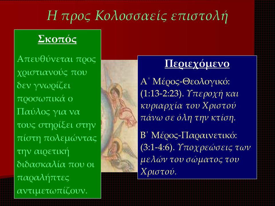 Η προς Κολοσσαείς επιστολή Σκοπός Απευθύνεται προς χριστιανούς που δεν γνωρίζει προσωπικά ο Παύλος για να τους στηρίξει στην πίστη πολεμώντας την αιρε