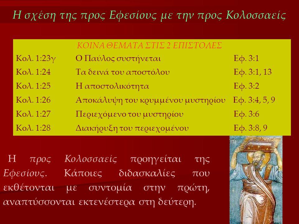Η σχέση της προς Εφεσίους με την προς Κολοσσαείς Η προς Κολοσσαείς προηγείται της Εφεσίους. Κάποιες διδασκαλίες που εκθέτονται με συντομία στην πρώτη,