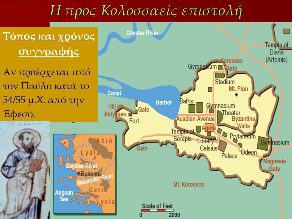Η προς Κολοσσαείς επιστολή Τόπος και χρόνος συγγραφής Αν προέρχεται από τον Παύλο κατά το 54/55 μ.Χ. από την Έφεσο.
