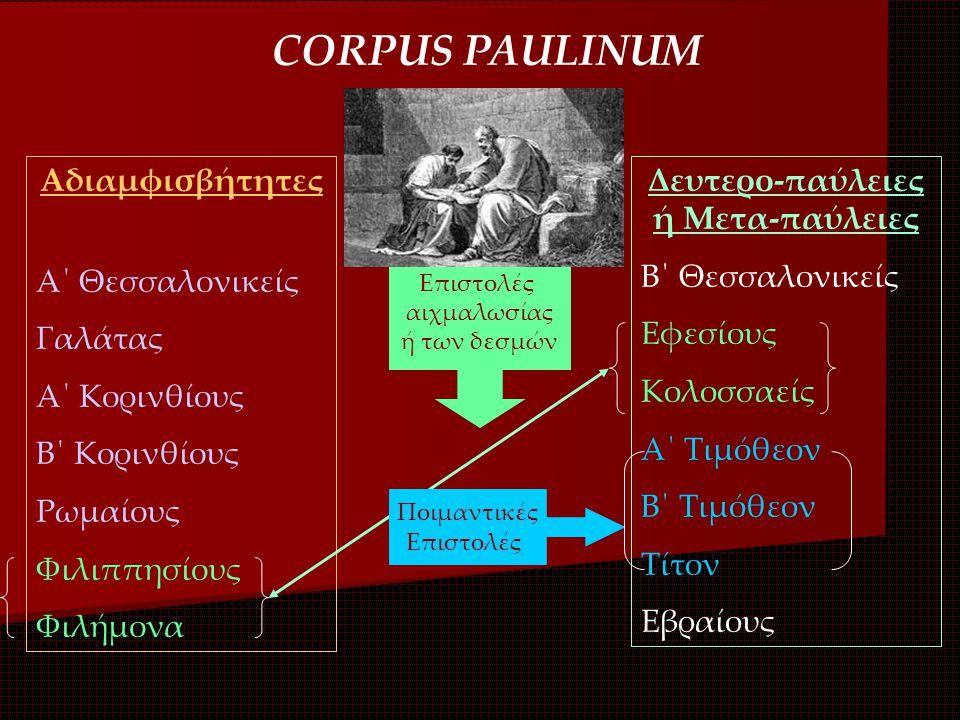 CORPUS PAULINUM Αδιαμφισβήτητες Α΄ Θεσσαλονικείς Γαλάτας Α΄ Κορινθίους Β΄ Κορινθίους Ρωμαίους Φιλιππησίους Φιλήμονα Δευτερο-παύλειες ή Μετα-παύλειες Β