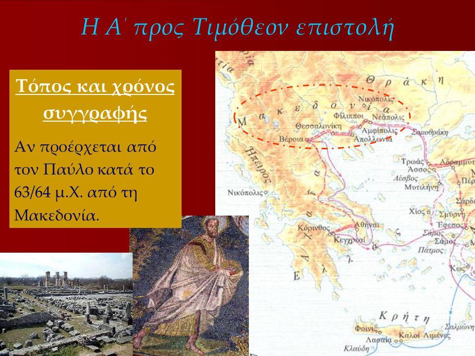 Η Α΄ προς Τιμόθεον επιστολή Τόπος και χρόνος συγγραφής Αν προέρχεται από τον Παύλο κατά το 63/64 μ.Χ. από τη Μακεδονία.