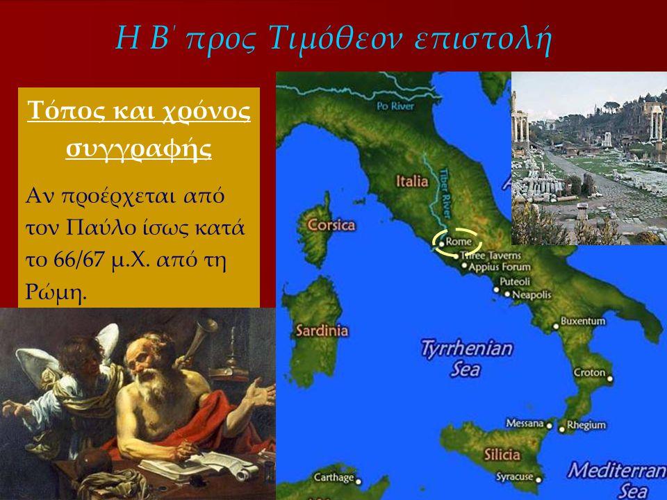 Η Β΄ προς Τιμόθεον επιστολή Τόπος και χρόνος συγγραφής Αν προέρχεται από τον Παύλο ίσως κατά το 66/67 μ.Χ. από τη Ρώμη.