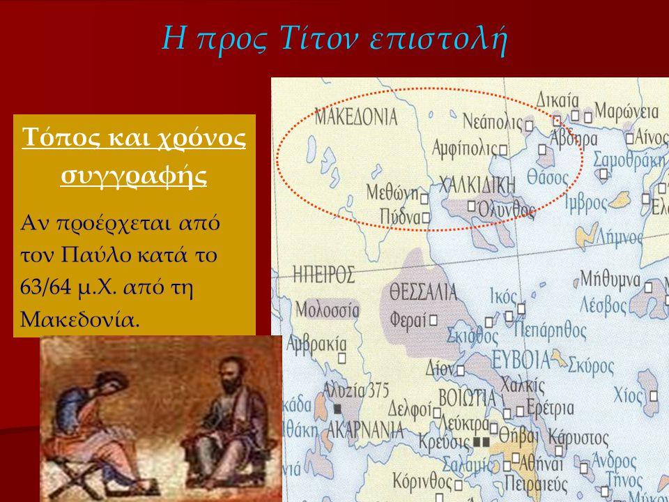 Η προς Τίτον επιστολή Τόπος και χρόνος συγγραφής Αν προέρχεται από τον Παύλο κατά το 63/64 μ.Χ. από τη Μακεδονία.