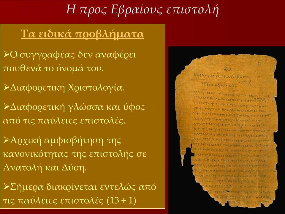 Η προς Εβραίους επιστολή Τα ειδικά προβλήματα  Ο συγγραφέας δεν αναφέρει πουθενά το όνομά του.  Διαφορετική Χριστολογία.  Διαφορετική γλώσσα και ύφ