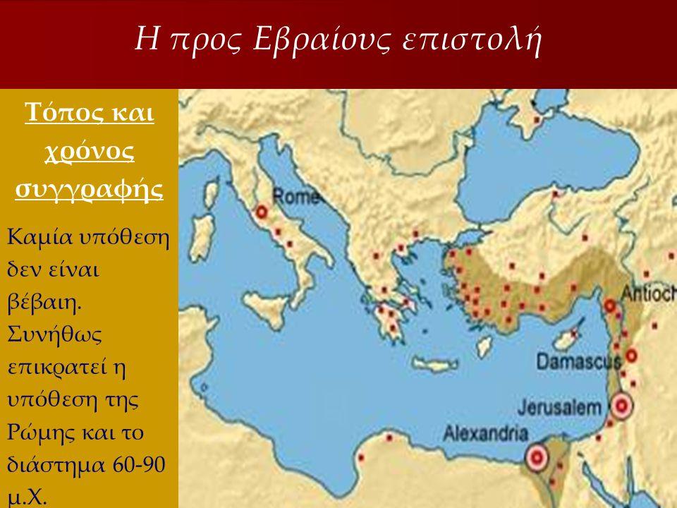 Η προς Εβραίους επιστολή Τόπος και χρόνος συγγραφής Καμία υπόθεση δεν είναι βέβαιη. Συνήθως επικρατεί η υπόθεση της Ρώμης και το διάστημα 60-90 μ.Χ.