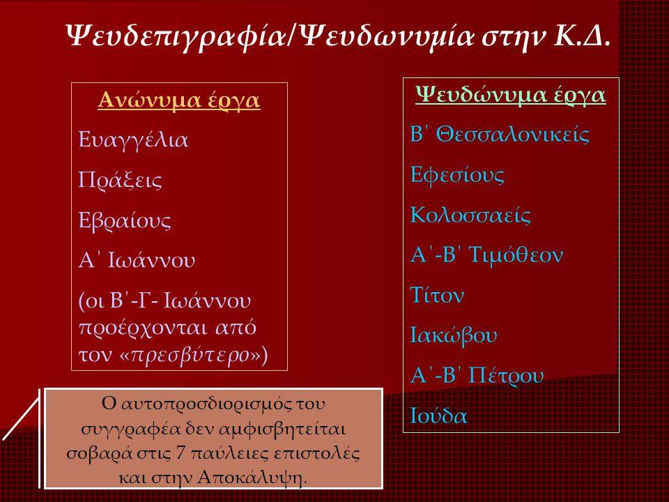 Ψευδεπιγραφία/Ψευδωνυμία στην Κ.Δ. Ανώνυμα έργα Ευαγγέλια Πράξεις Εβραίους Α΄ Ιωάννου (οι Β΄-Γ- Ιωάννου προέρχονται από τον «πρεσβύτερο») Ψευδώνυμα έρ