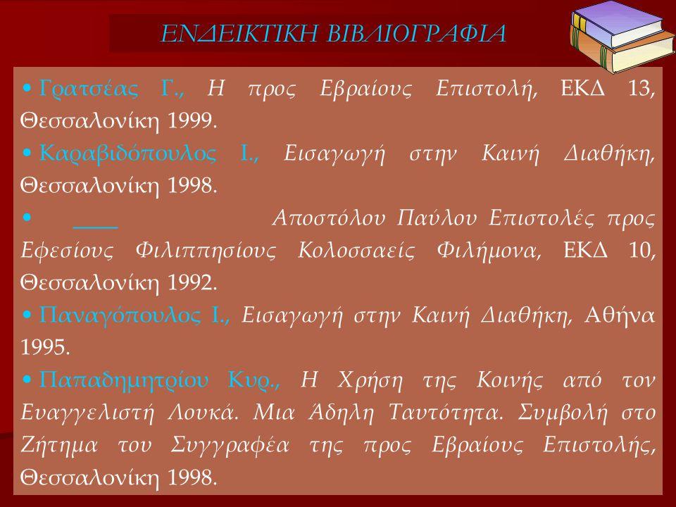 ΕΝΔΕΙΚΤΙΚΗ ΒΙΒΛΙΟΓΡΑΦΙΑ • Γρατσέας Γ., H προς Εβραίους Επιστολή, ΕΚΔ 13, Θεσσαλονίκη 1999. • Καραβιδόπουλος Ι., Εισαγωγή στην Καινή Διαθήκη, Θεσσαλονί