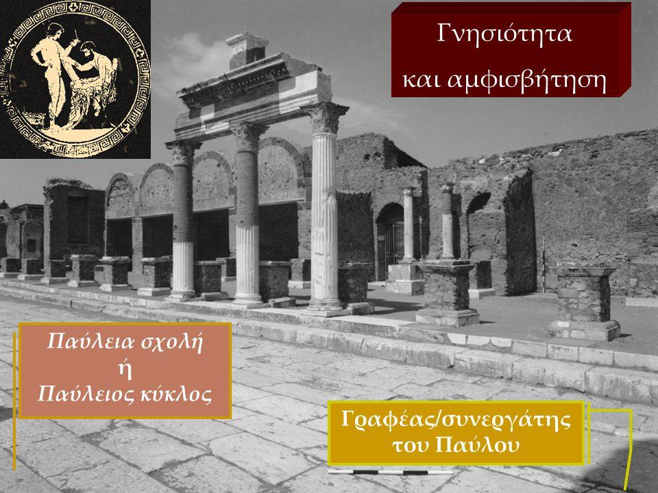 Η προς Τίτον επιστολή Τόπος και χρόνος συγγραφής Αν προέρχεται από τον Παύλο κατά το 63/64 μ.Χ.