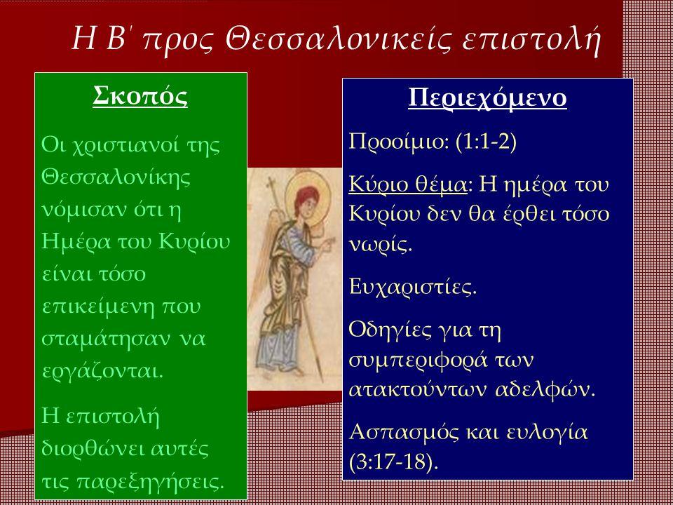 Η Β΄ προς Θεσσαλονικείς επιστολή Σκοπός Οι χριστιανοί της Θεσσαλονίκης νόμισαν ότι η Ημέρα του Κυρίου είναι τόσο επικείμενη που σταμάτησαν να εργάζοντ