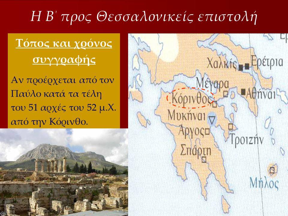 Η Β΄ προς Θεσσαλονικείς επιστολή Τόπος και χρόνος συγγραφής Αν προέρχεται από τον Παύλο κατά τα τέλη του 51 αρχές του 52 μ.Χ. από την Κόρινθο.