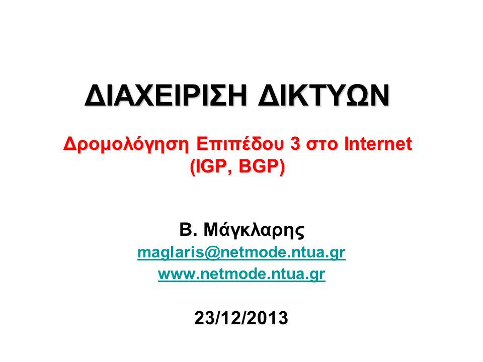 2 ΤΟ «ΕΜΠΟΡΙΚΟ» INTERNET (επανάληψη) ΤΟ «ΕΜΠΟΡΙΚΟ» INTERNET There is no Free Lunch (επανάληψη) 1.AT&T (US) 2.CenturyLink (US) 3.Deutsche Telekom (DE) 4.XO Comms (US) 5.GTT (US) 6.Verizon Business (US) 7.Sprint (US) 8.TeliaSonera (SE, FI) 9.NTT Comms (JP) 10.