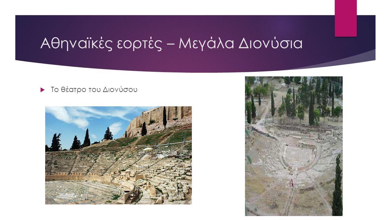 Αθηναϊκές εορτές – Μεγάλα Διονύσια  Το θέατρο του Διονύσου