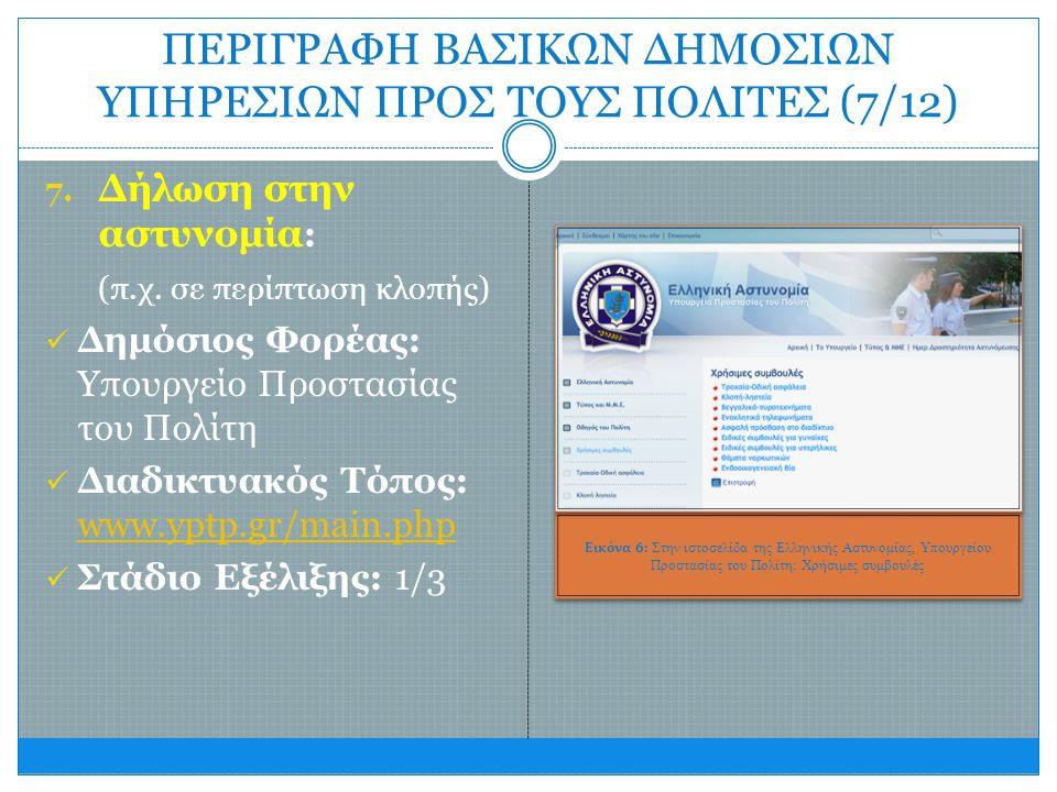 7. Δήλωση στην αστυνομία : (π.χ. σε περίπτωση κλοπής)  Δημόσιος Φορέας: Υπουργείο Προστασίας του Πολίτη  Διαδικτυακός Τόπος: www.yptp.gr/main.php ww