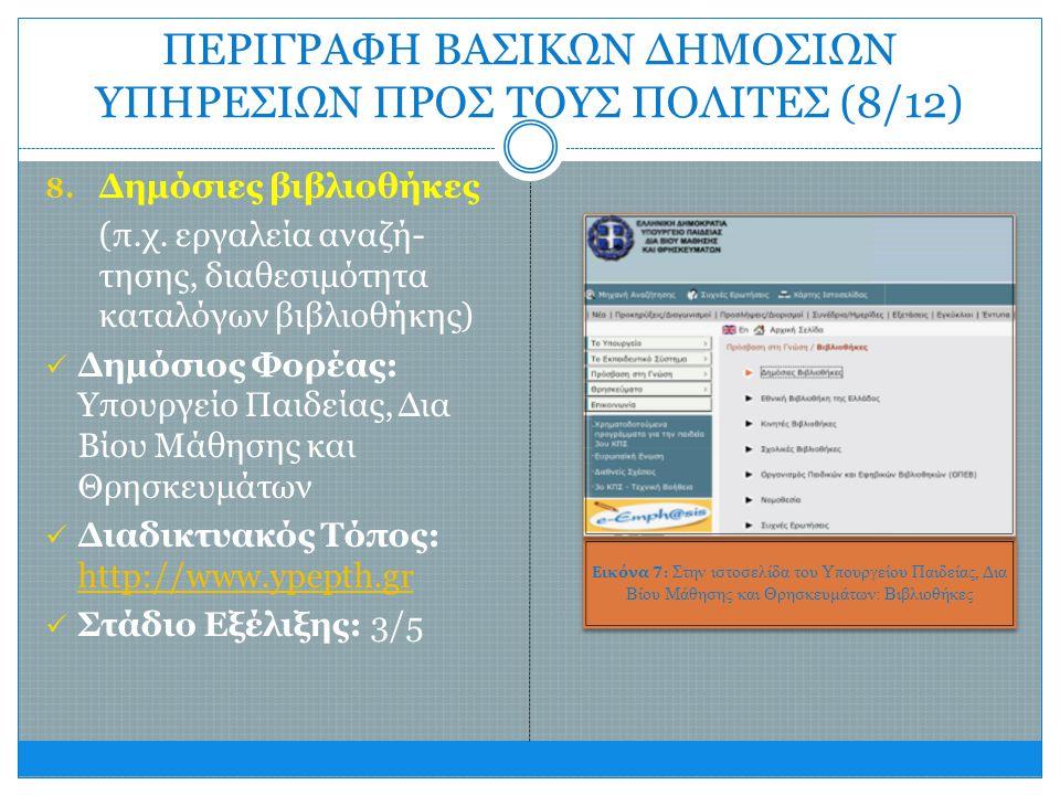8. Δημόσιες βιβλιοθήκες (π.χ. εργαλεία αναζή- τησης, διαθεσιμότητα καταλόγων βιβλιοθήκης)  Δημόσιος Φορέας: Υπουργείο Παιδείας, Δια Βίου Μάθησης και