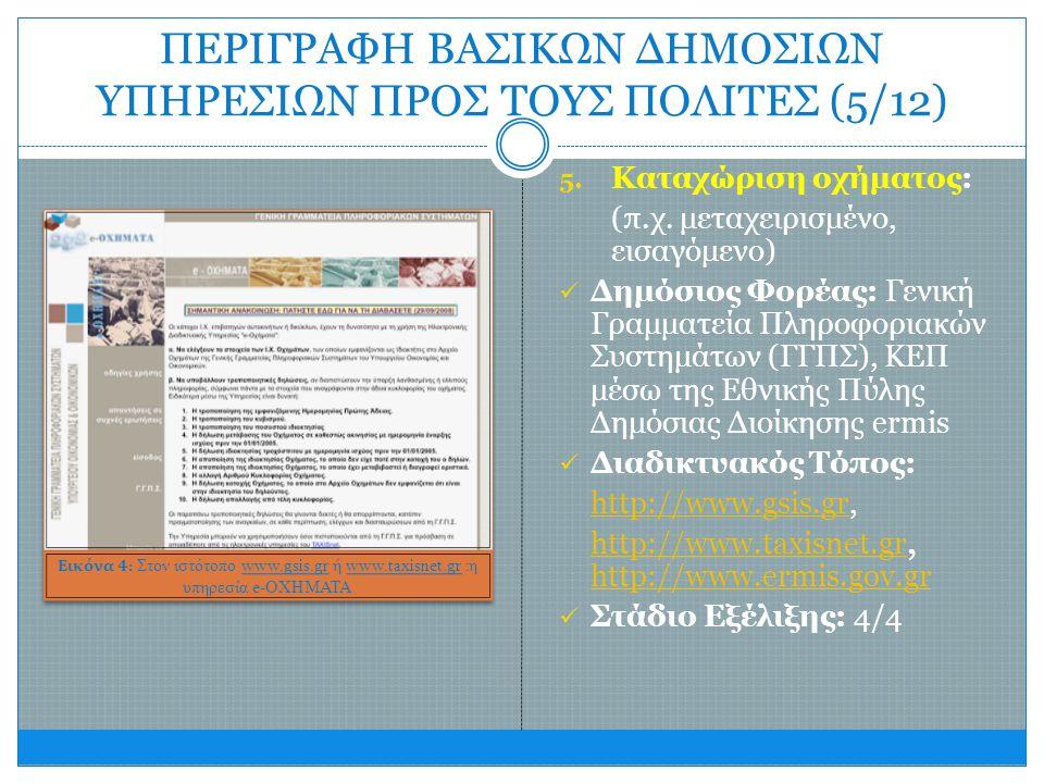 5. Καταχώριση οχήματος: (π.χ. μεταχειρισμένο, εισαγόμενο)  Δημόσιος Φορέας: Γενική Γραμματεία Πληροφοριακών Συστημάτων (ΓΓΠΣ), ΚΕΠ μέσω της Εθνικής Π