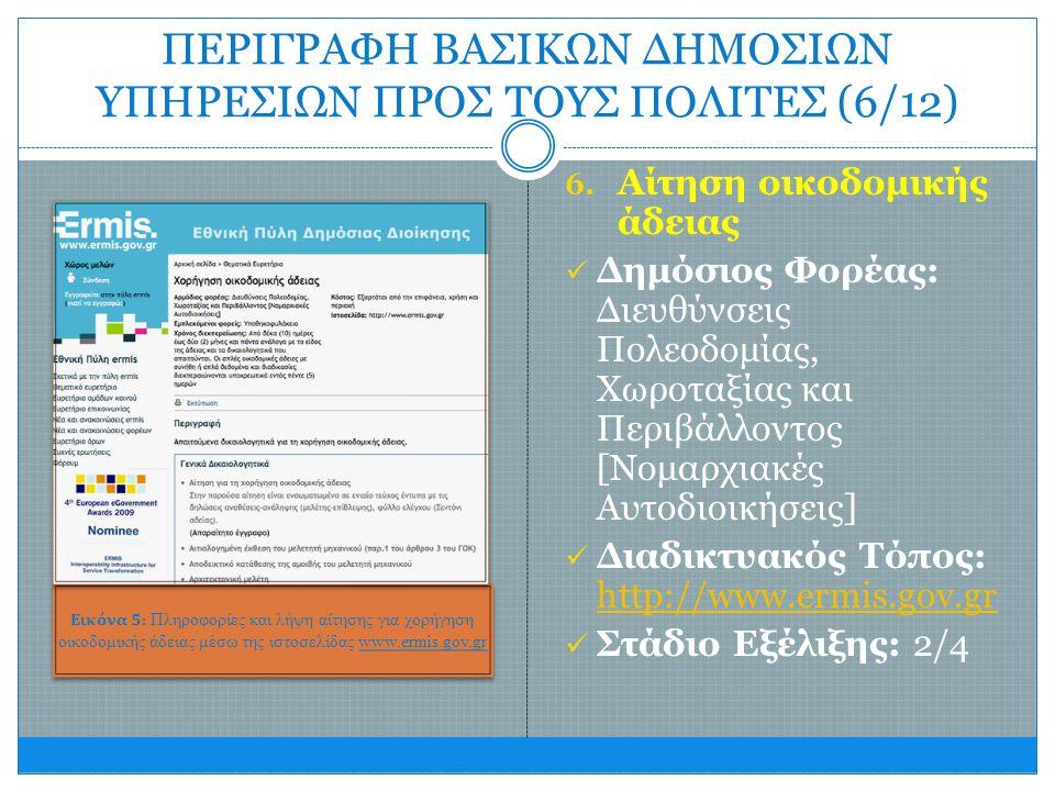 6. Αίτηση οικοδομικής άδειας  Δημόσιος Φορέας: Διευθύνσεις Πολεοδομίας, Χωροταξίας και Περιβάλλοντος [Νομαρχιακές Αυτοδιοικήσεις]  Διαδικτυακός Τόπο