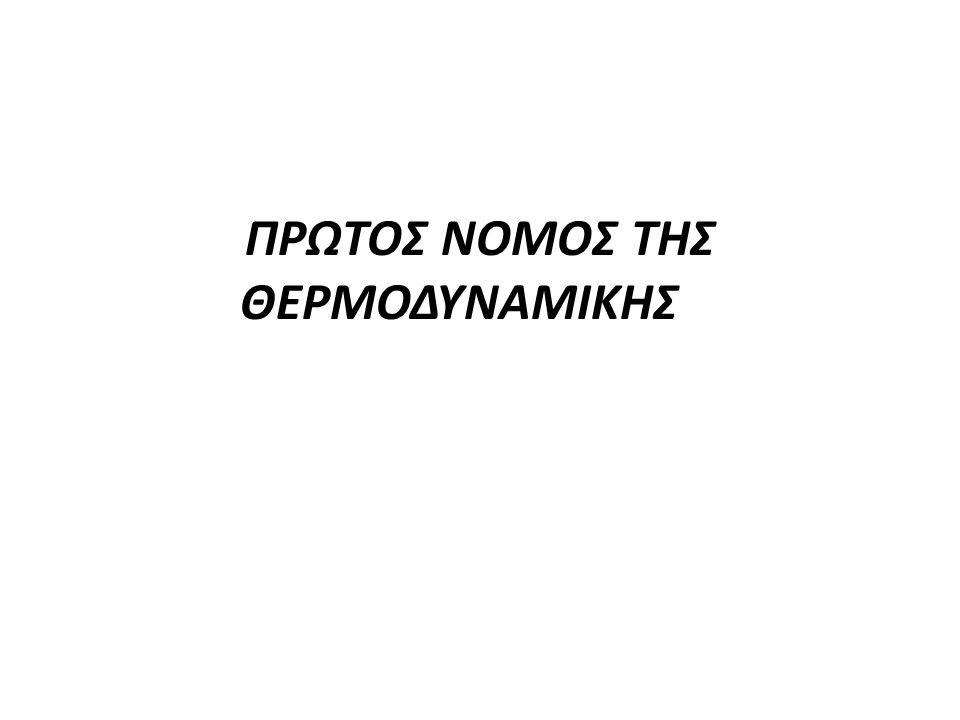 ΠΡΩΤΟΣ ΝΟΜΟΣ ΤΗΣ ΘΕΡΜΟΔΥΝΑΜΙΚΗΣ