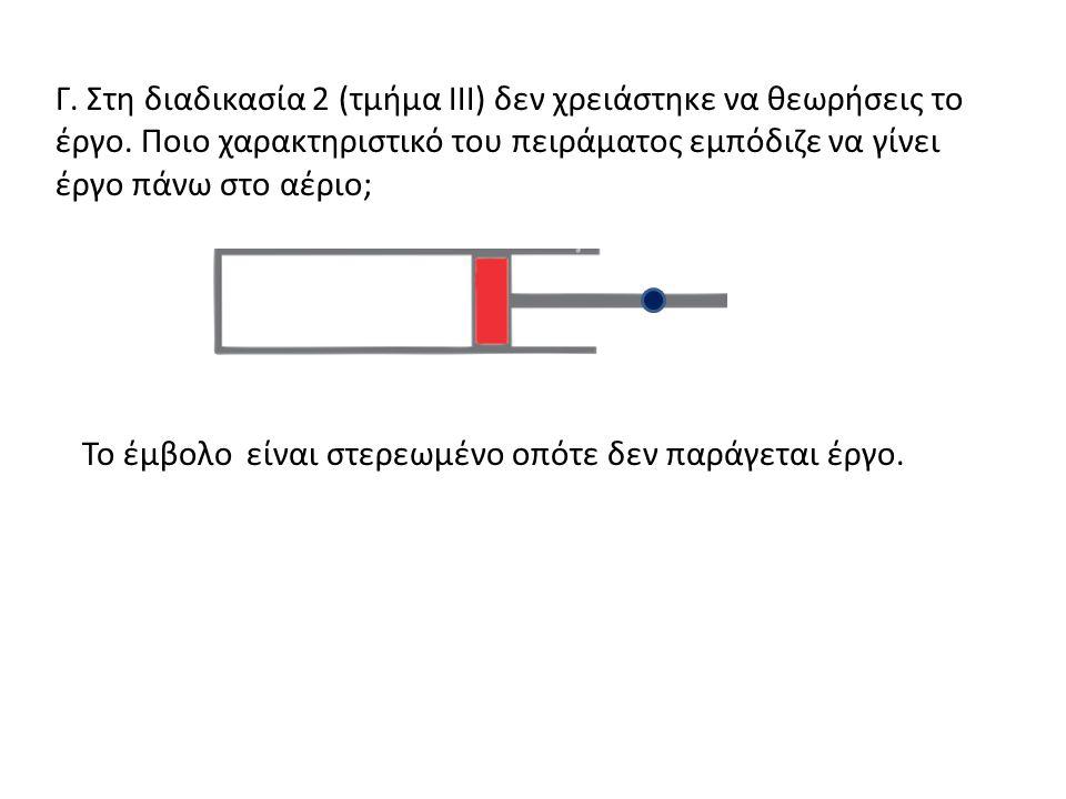 Β. Στη διαδικασία 1 (τμήμα ΙΙ) δεν υπήρχε ανάγκη να θεωρήσεις τη μεταφορά της θερμότητας. Ποιο ήταν το χαρακτηριστικό του πειράματος που εμπόδιζε τη μ