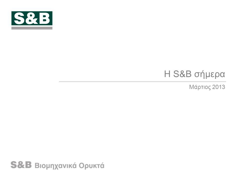 H S&B σήμερα Μάρτιος 2013