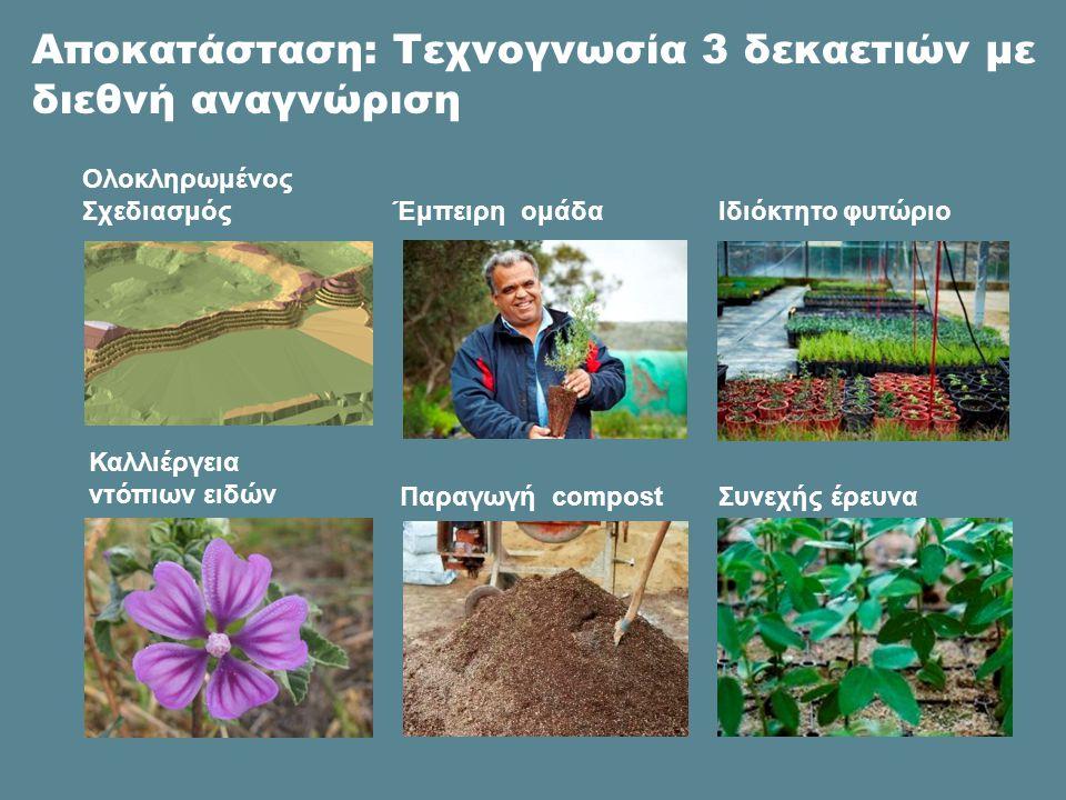 Αποκατάσταση: Τεχνογνωσία 3 δεκαετιών με διεθνή αναγνώριση Ολοκληρωμένος Σχεδιασμός Έμπειρη ομάδα Καλλιέργεια ντόπιων ειδών Ιδιόκτητο φυτώριο Συνεχής έρευναΠαραγωγή compost