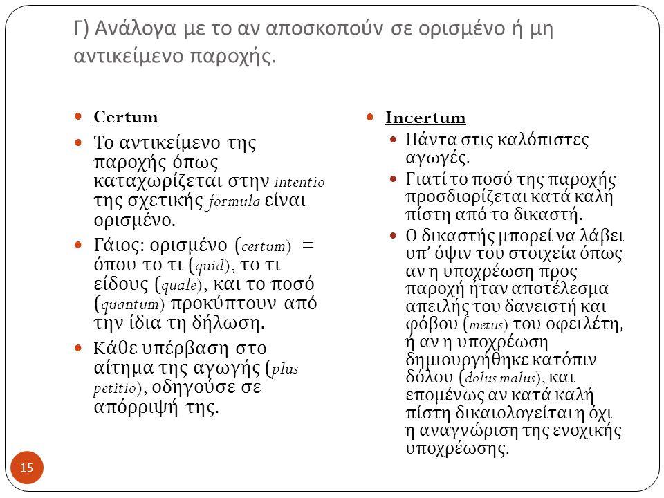 Γ ) Ανάλογα με το αν αποσκοπούν σε ορισμένο ή μη αντικείμενο παροχής.