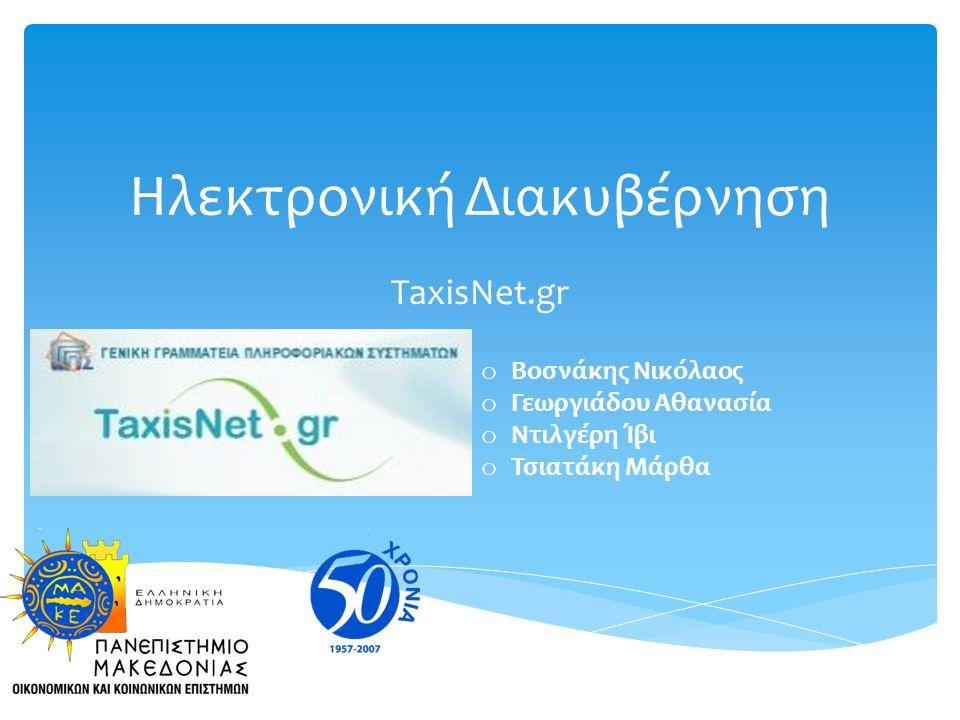 Ηλεκτρονική Διακυβέρνηση TaxisNet.gr o Βοσνάκης Νικόλαος o Γεωργιάδου Αθανασία o Ντιλγέρη Ίβι o Τσιατάκη Μάρθα