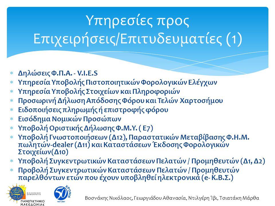  Δηλώσεις Φ.Π.Α. - V.I.E.S  Yπηρεσία Υποβολής Πιστοποιητικών Φορολογικών Ελέγχων  Yπηρεσία Yποβολής Στοιχείων και Πληροφοριών  Προσωρινή Δήλωση Απ