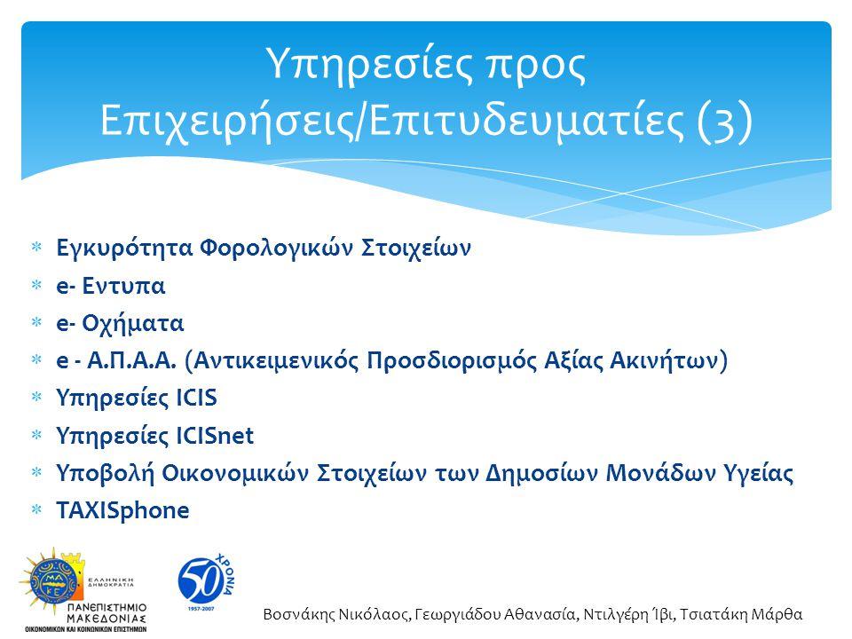  Εγκυρότητα Φορολογικών Στοιχείων  e- Εντυπα  e- Οχήματα  e - Α.Π.Α.Α. (Αντικειμενικός Προσδιορισμός Αξίας Ακινήτων)  Υπηρεσίες ICIS  Υπηρεσίες