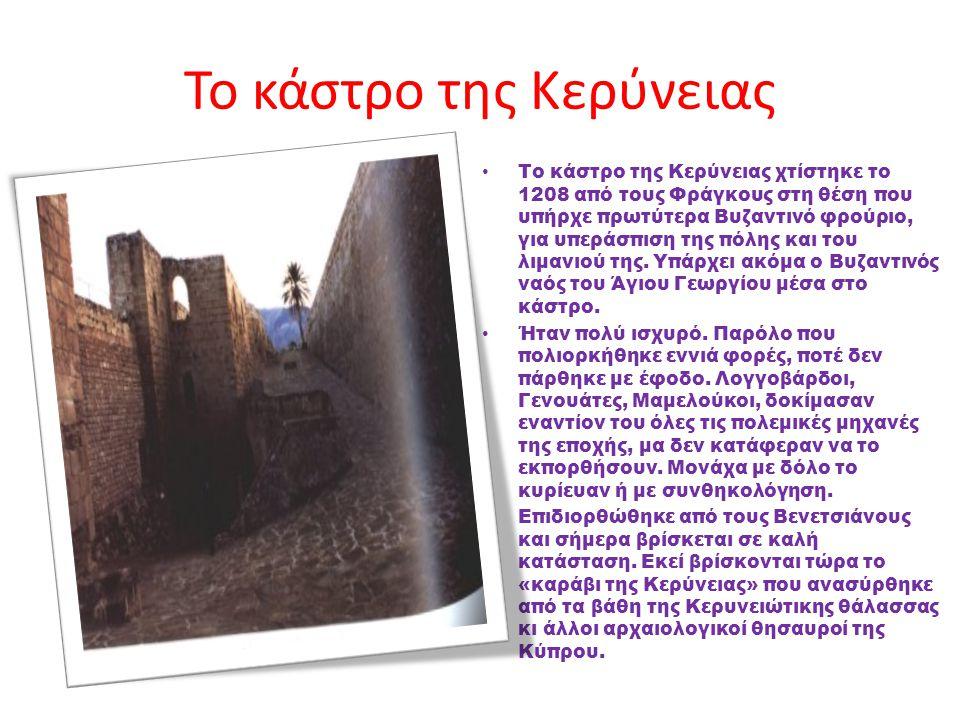 Το κάστρο της Κερύνειας • Το κάστρο της Κερύνειας χτίστηκε το 1208 από τους Φράγκους στη θέση που υπήρχε πρωτύτερα Βυζαντινό φρούριο, για υπεράσπιση