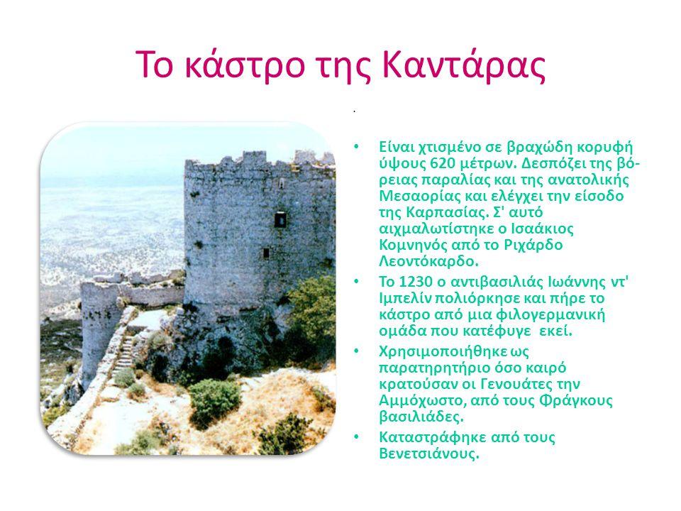 Το κάστρο της Καντάρας • • Είναι χτισμένο σε βραχώδη κορυφή ύψους 620 μέτρων. Δεσπόζει της βό ρειας παραλίας και της ανατολικής Μεσαορίας και ελέγχει