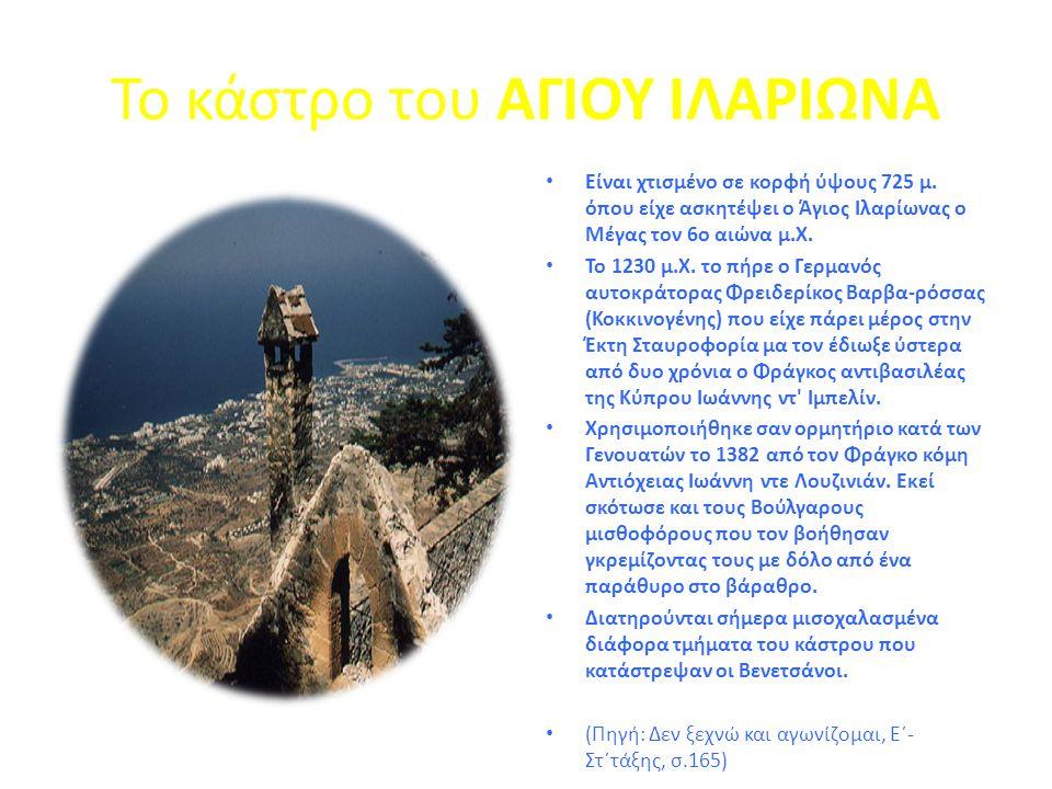 Το κάστρο του ΑΓΙΟΥ ΙΛΑΡΙΩΝΑ • Είναι χτισμένο σε κορφή ύψους 725 μ. όπου είχε ασκητέψει ο Άγιος Ιλαρίωνας ο Μέγας τον 6ο αιώνα μ.Χ. • Το 1230 μ.Χ. το