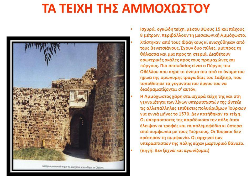 ΤΑ ΤΕΙΧΗ ΤΗΣ ΑΜΜΟΧΩΣΤΟΥ • Ισχυρά, ογκώδη τείχη, μέσου ύψους 15 και πάχους 8 μέτρων, περιβάλλουν τη μεσαιωνική Αμμόχωστο. • Χτίστηκαν από τους Φράγκου