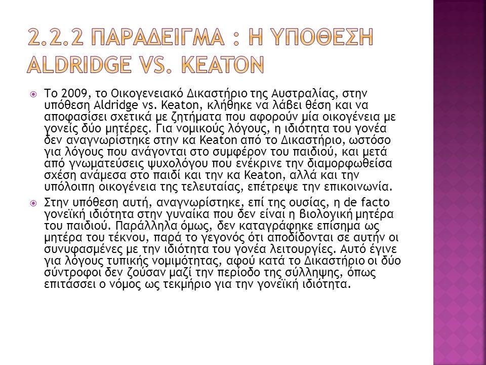  Το 2009, το Οικογενειακό Δικαστήριο της Αυστραλίας, στην υπόθεση Aldridge vs. Keaton, κλήθηκε να λάβει θέση και να αποφασίσει σχετικά με ζητήματα πο