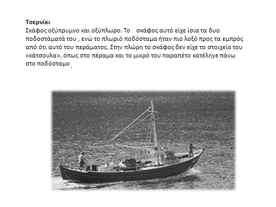 Τσερνίκι Σκάφος οξύπρυμνο και οξύπλωρο. Το σκάφος αυτό είχε ίσια τα δυο ποδοστάματά του, ενώ το πλωριό ποδόσταμα ήταν πιο λοξό προς τα εμπρός από ότι