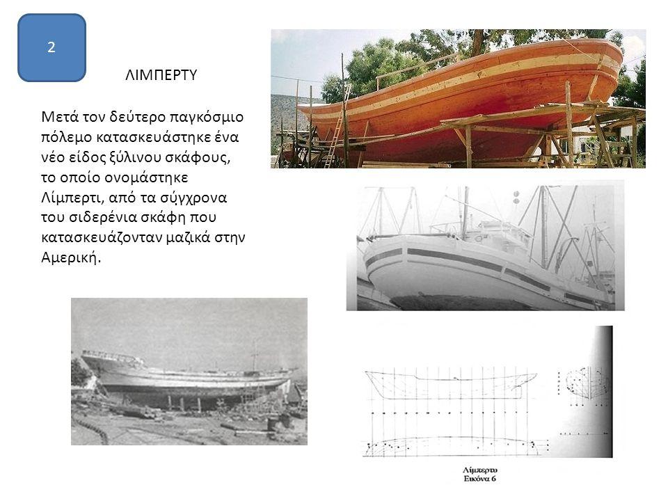 2 ΛΙΜΠΕΡΤΥ. Μετά τον δεύτερο παγκόσμιο πόλεμο κατασκευάστηκε ένα νέο είδος ξύλινου σκάφους, το οποίο ονομάστηκε Λίμπερτι, από τα σύγχρονα του σιδερένι