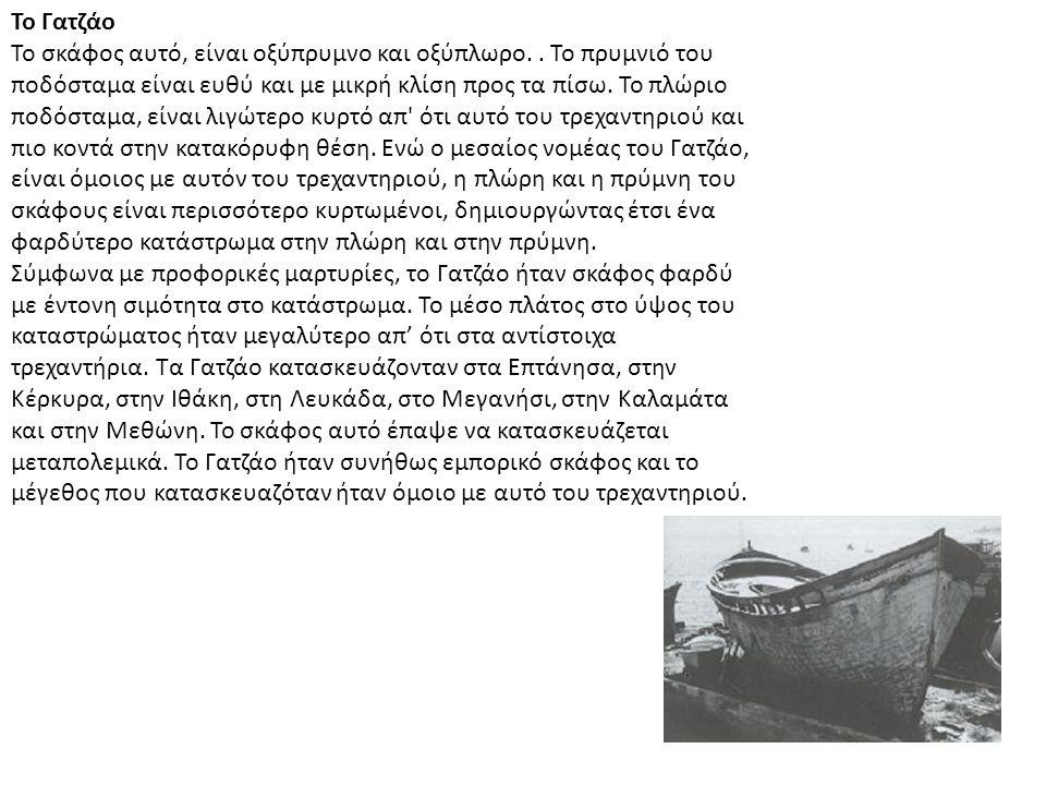 Μπότης (Κούτουλο) Ήταν ένα σκάφος παρόμοιο με το τρεχαντήρι, αλλά και τα δυο ποδοστάματά του ήταν ευθύγραμμα αντί για κυρτά σχήμα.